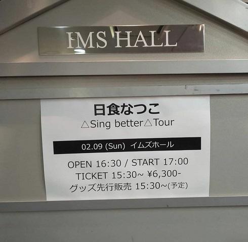日食なつこ 福岡・イムズホール 入り口案内