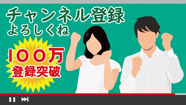 イラストACより「男女ユーチューバー」(作者: S.Kondoさん)