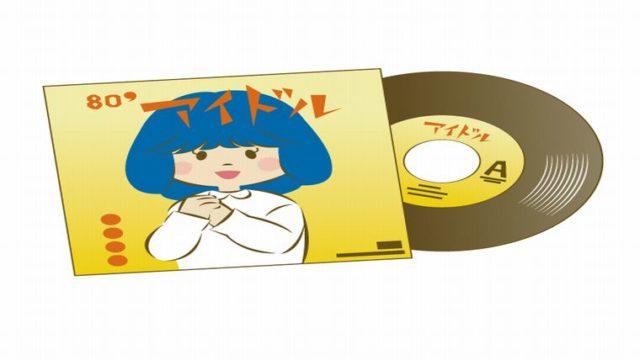 イラストACより「レコードのイラスト」(作者:acworksさん)